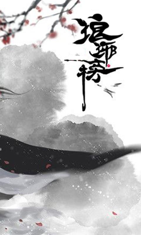 梅长苏星耀版游戏截图1