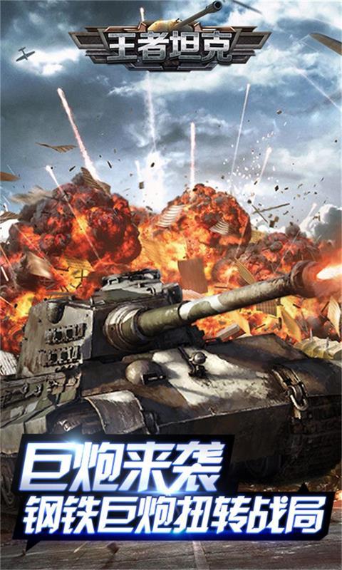 王者坦克截图0