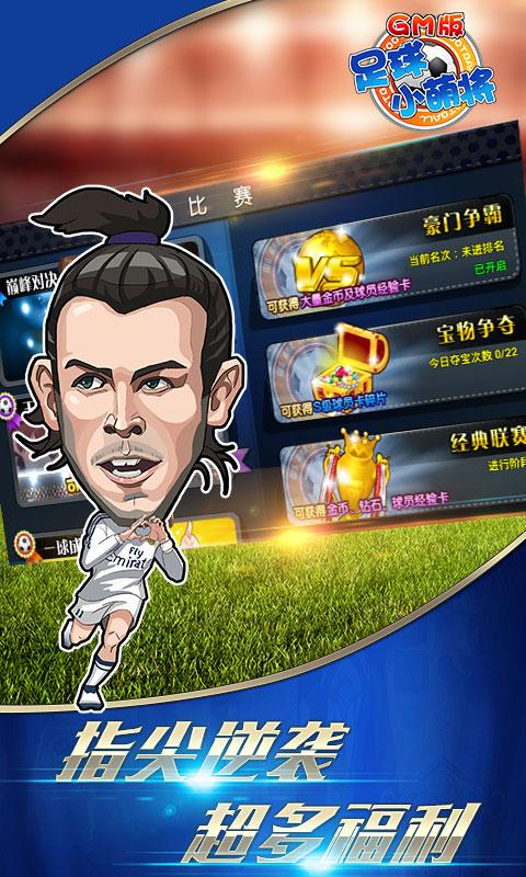 足球小萌将商城版游戏截图4