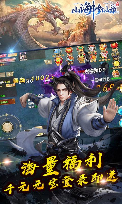 山海修仙录游戏截图1