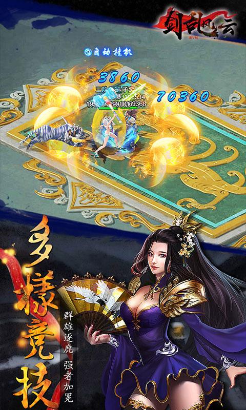 剑乱风云豪华版游戏截图5