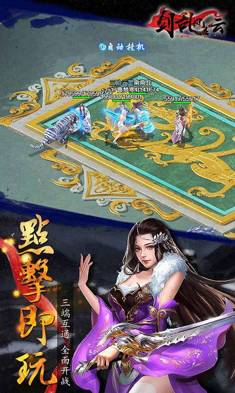 剑乱风云豪华版游戏截图3