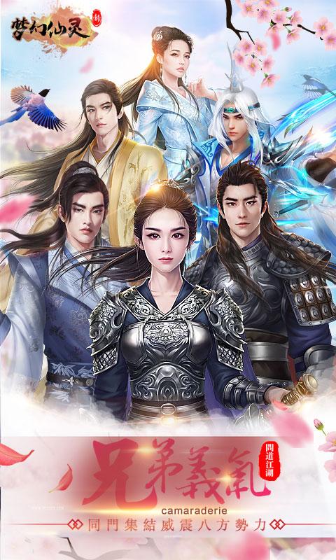 新梦幻仙灵豪华商城版游戏截图4