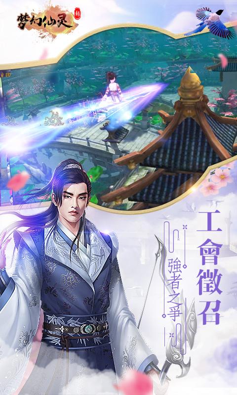新梦幻仙灵豪华商城版游戏截图2