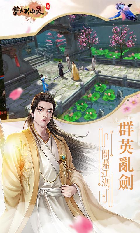 新梦幻仙灵豪华商城版游戏截图1