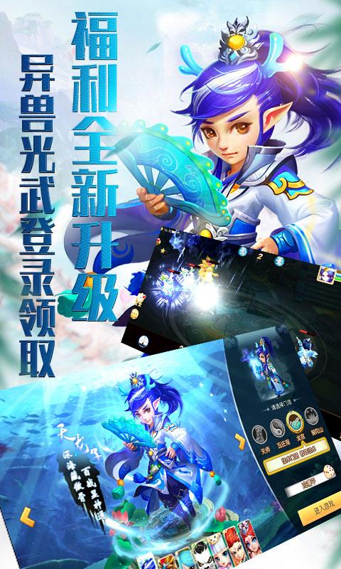 梦回仙游星耀版游戏截图2