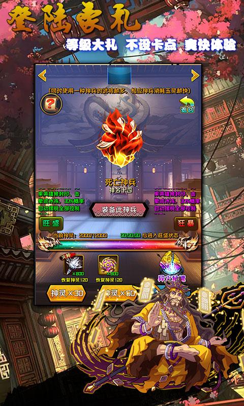 激斗三国星耀版游戏截图5