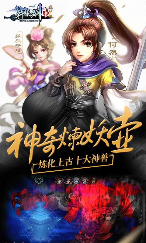 轩辕剑星耀版游戏截图4