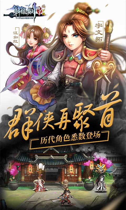 轩辕剑星耀版游戏截图2