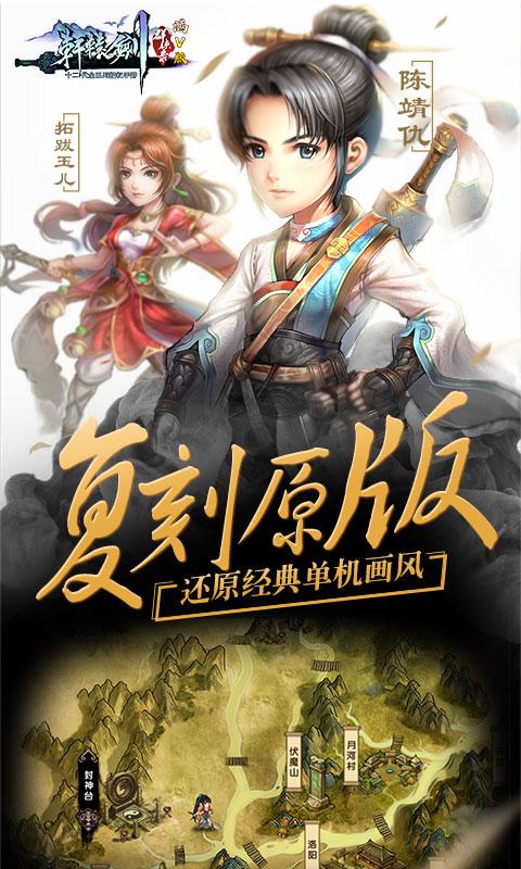 轩辕剑星耀版游戏截图3