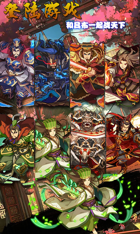激斗三国星耀版游戏截图1