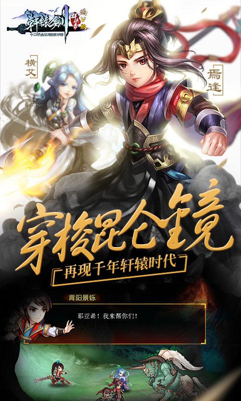 轩辕剑星耀版游戏截图1