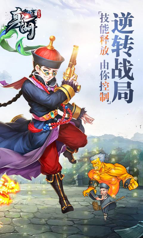 真江湖至尊版游戏截图3