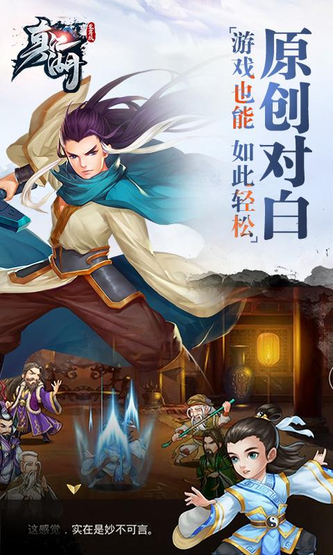 真江湖至尊版游戏截图4