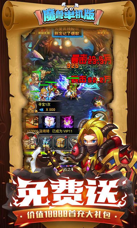 魔兽单机版游戏截图1