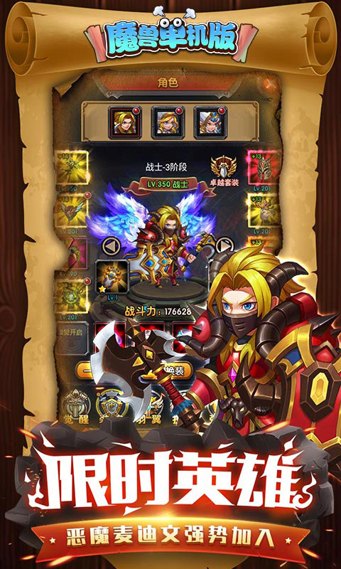 魔兽单机版游戏截图4