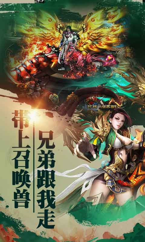 王者战神商城版游戏截图4