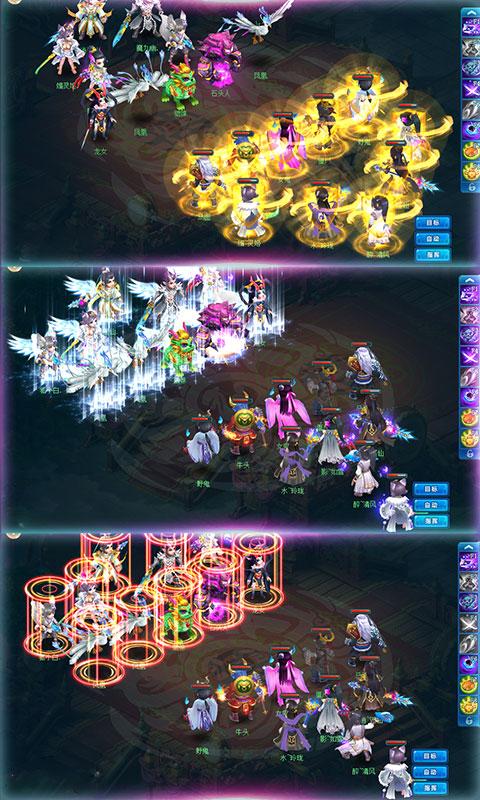 仙梦西游星耀版游戏截图2