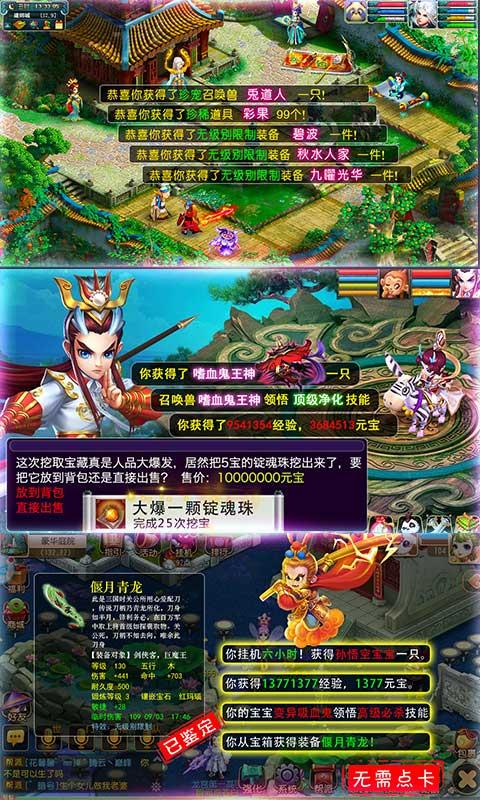 仙梦西游星耀版游戏截图3