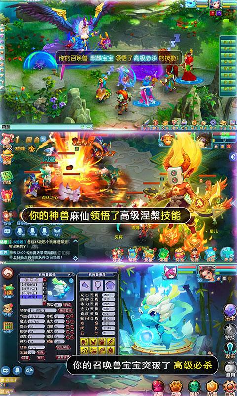 仙梦西游星耀版游戏截图4