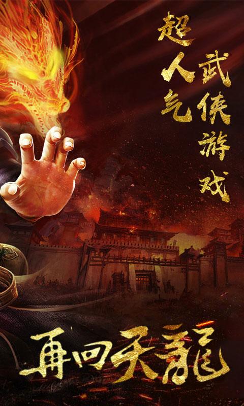 天龙经典版游戏截图1