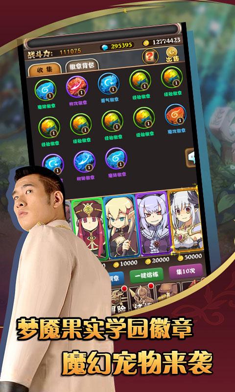 锦鲤三国游戏截图2