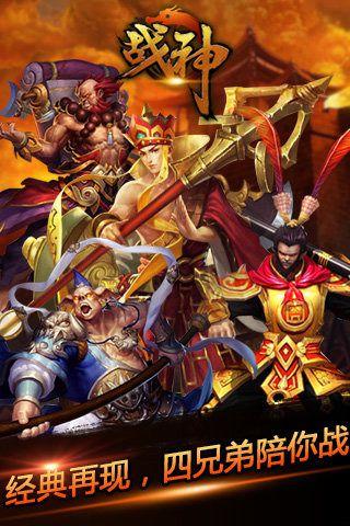 新斗战神游戏截图1