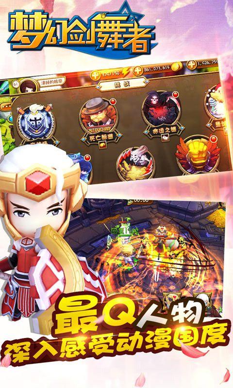 梦幻剑舞者游戏截图5