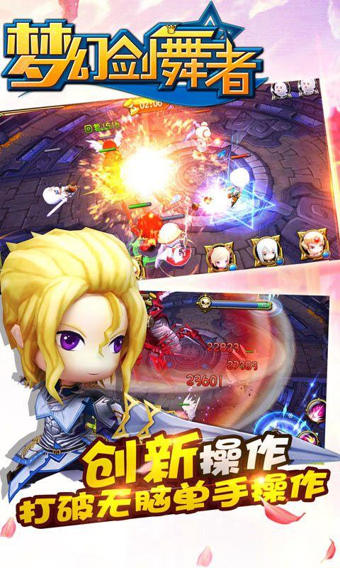 梦幻剑舞者游戏截图4