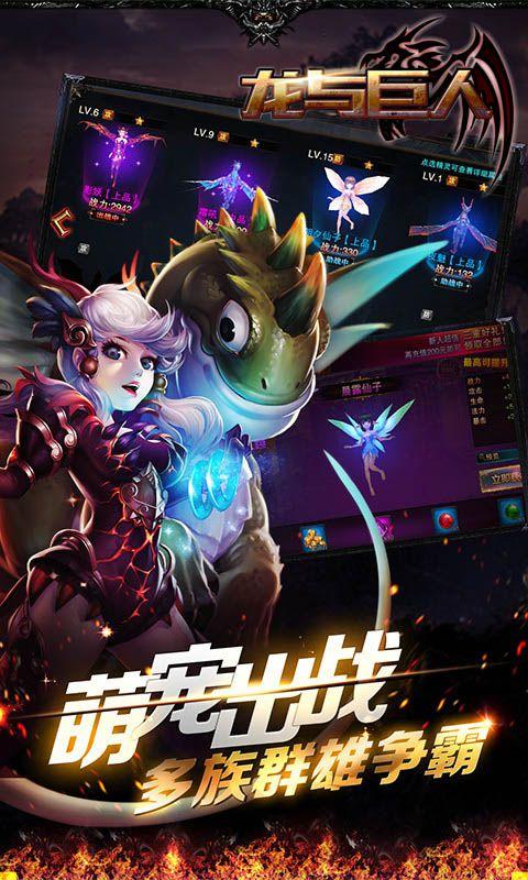 龙与巨人游戏截图1