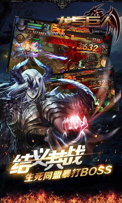 龙与巨人游戏截图3