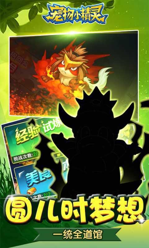 宠物小精灵游戏截图3