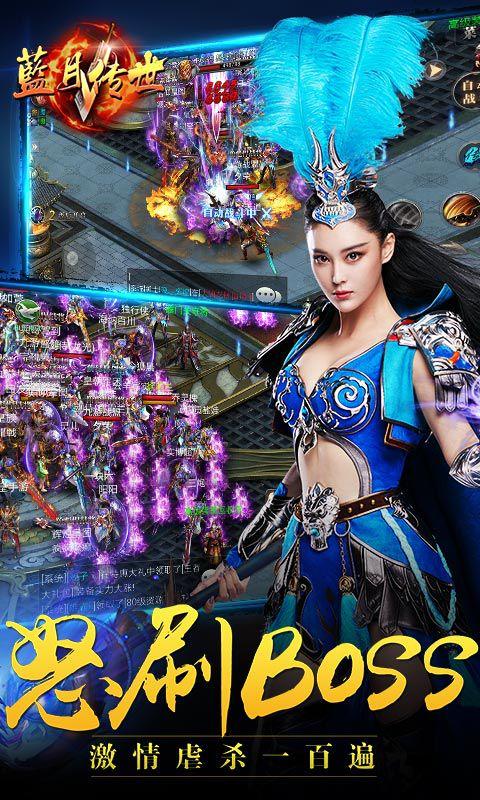 蓝月传世游戏截图1