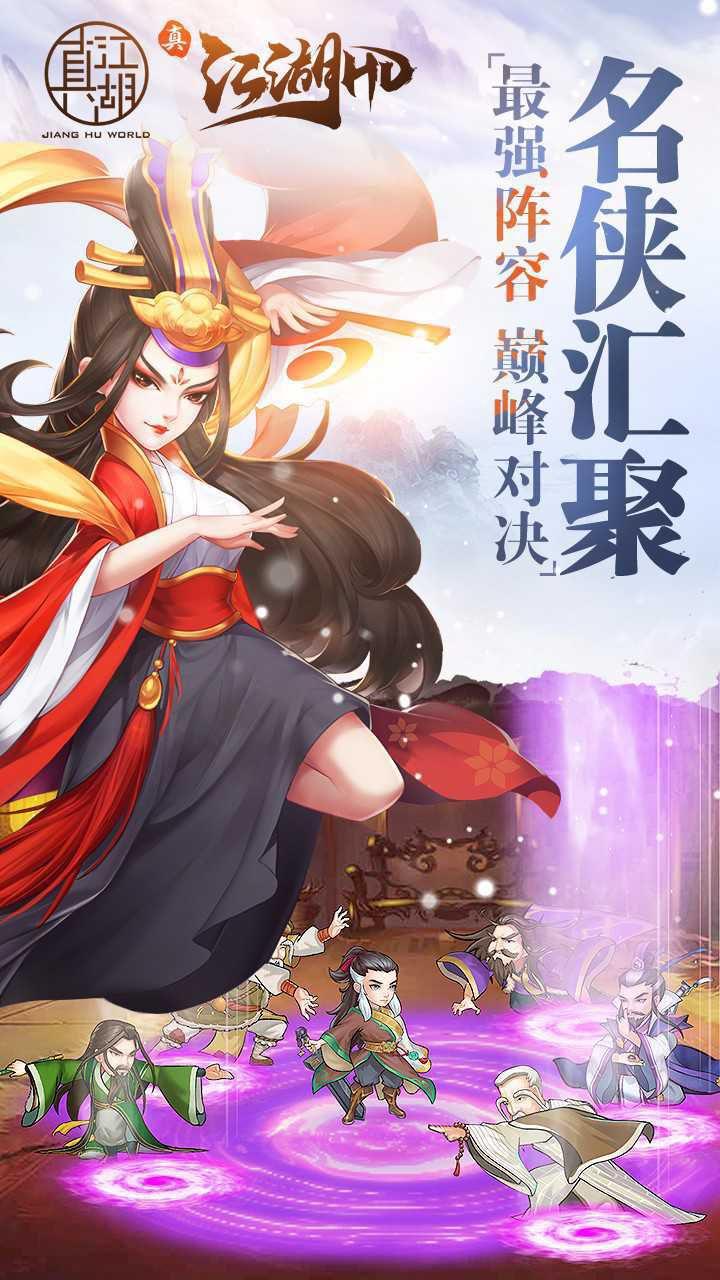 真江湖HD游戏截图2