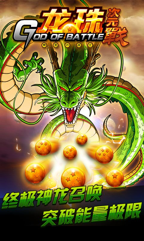 龙珠次元战游戏截图4