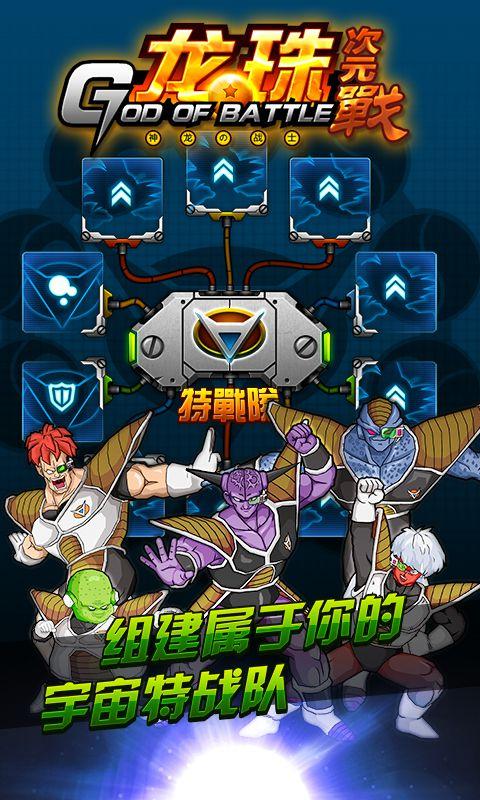龙珠次元战游戏截图3