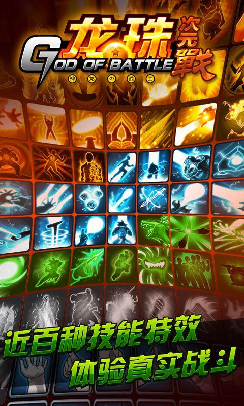 龙珠次元战游戏截图5