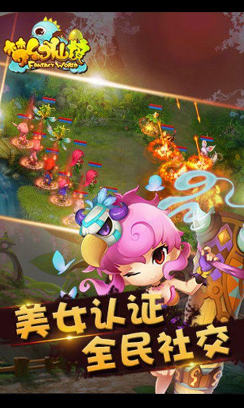 梦幻仙境游戏截图5