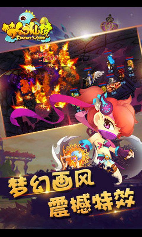 梦幻仙境游戏截图4