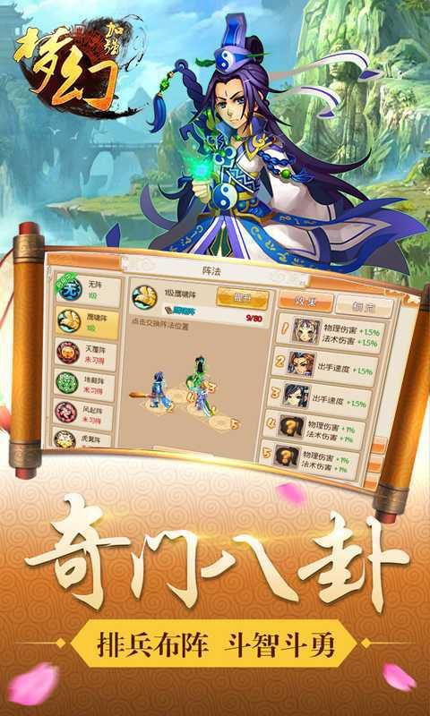 梦幻加强版游戏截图1