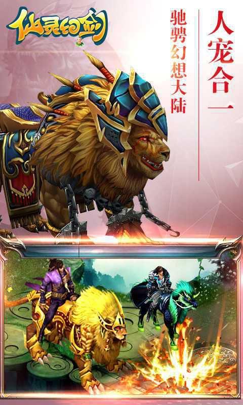 仙灵幻剑游戏截图3
