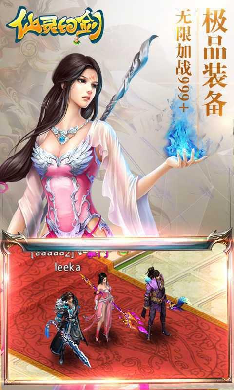 仙灵幻剑游戏截图2