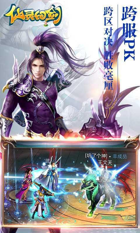 仙灵幻剑游戏截图4