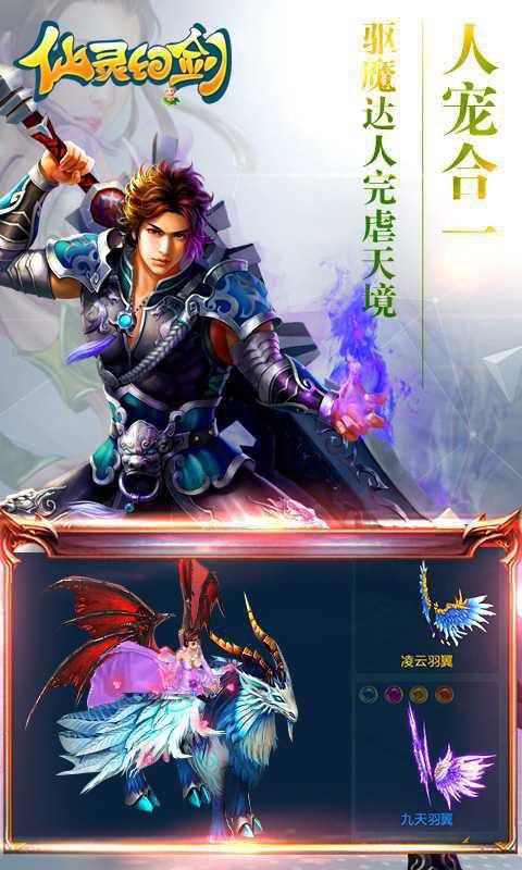 仙灵幻剑游戏截图5