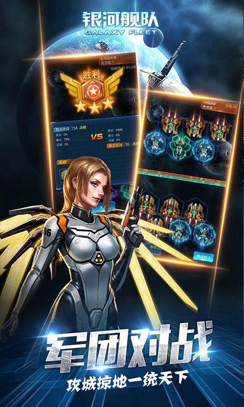银河舰队游戏截图2
