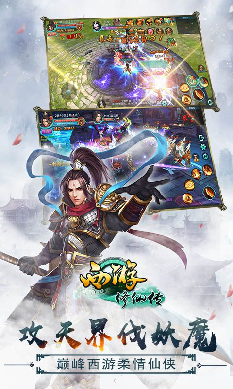 西游修仙传游戏截图1