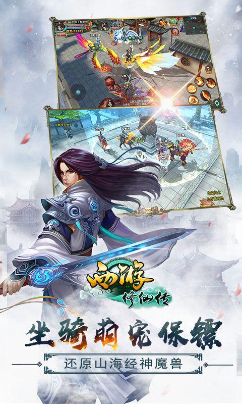 西游修仙传游戏截图2