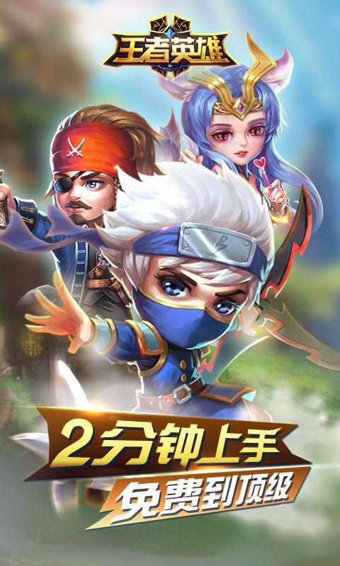 王者英雄游戏截图1