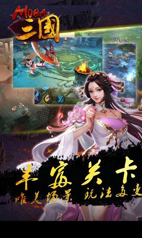 MOBA三国游戏截图3