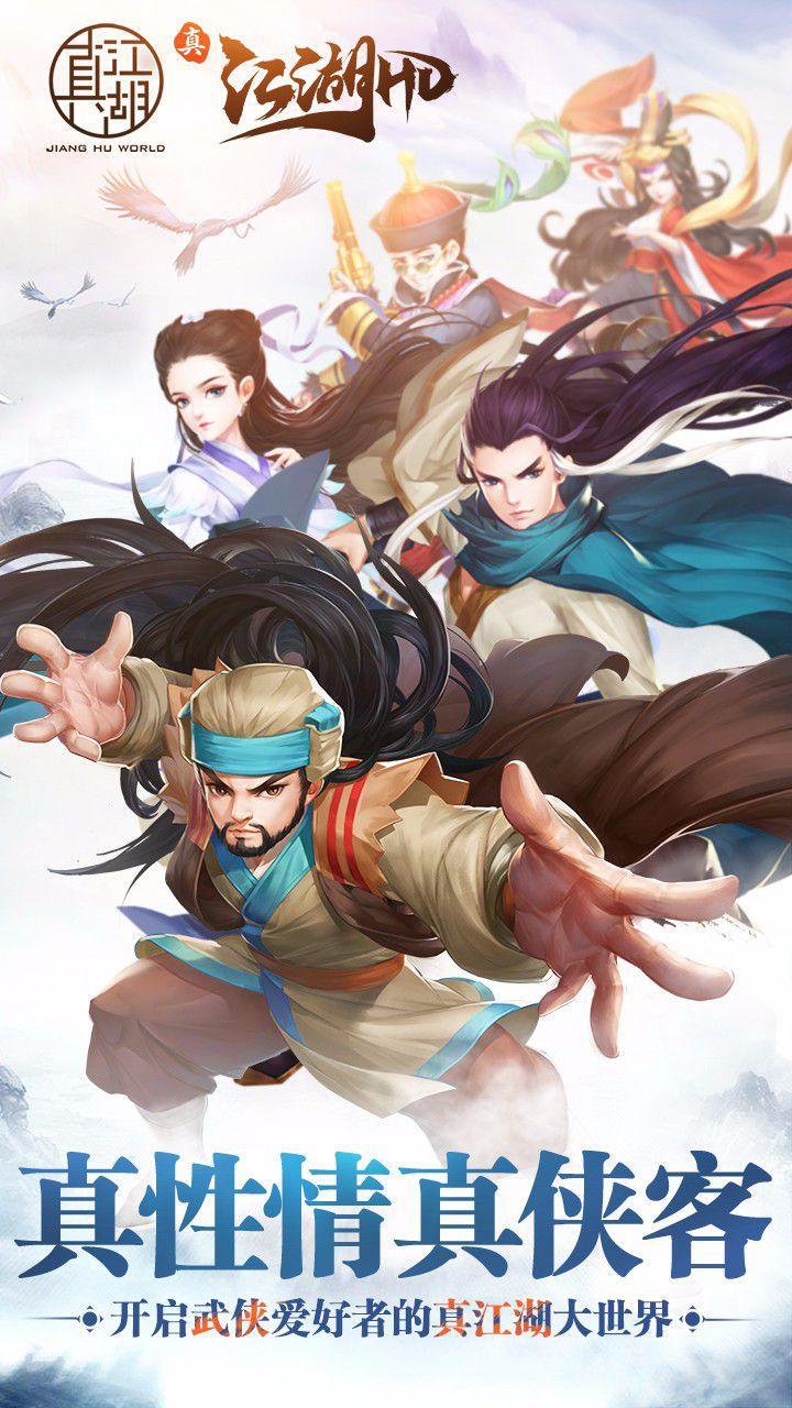 真江湖HD游戏截图1